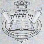 לוגו ת״ת זיו התורה